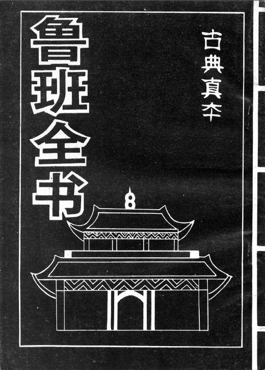 小木经 - 李法玄 - 周易道法堂